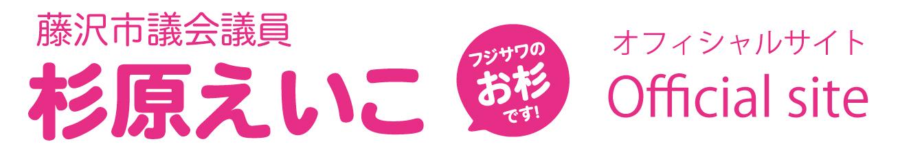 藤沢市議会議員 杉原えいこ 公式サイト